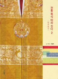 伝統服飾2: 女性服飾(韓国本)