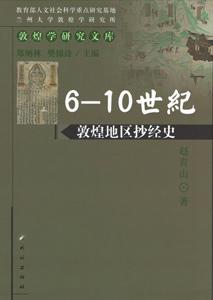 6-10世紀敦煌地区抄経史