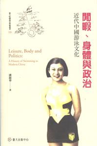 閑暇,身体与政治:近代中国遊泳文化
