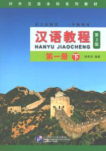 漢語教程(第3版)第1冊下冊