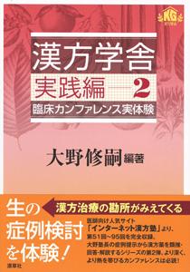 【和書】漢方学舎 実践編〈2〉臨床カンファレンス実体験