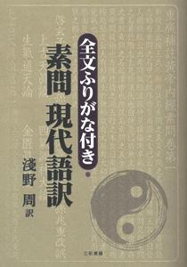 【和書】全文ふりがな付き素問現代語訳