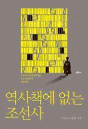歴史書にない朝鮮史(韓国本)