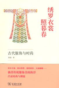 繍羅衣裳照暮春:古代服飾与時尚