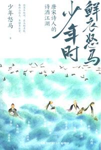 鮮衣怒馬少年時-唐宋詩人的詩酒江湖