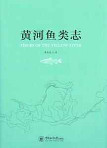 黄河魚類志