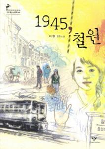 1945,鉄原(韓国本)