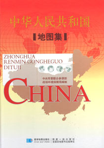 中華人民共和国地図集(第4版)