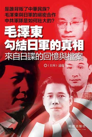 毛沢東勾結日軍的真相:来自日謀的回憶与档案