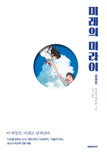 未来のミライ(韓国本)