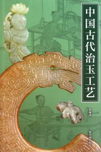 中国古代治玉工芸