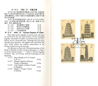 【切手】1994-21T 記念カバ-古塔(4種)(ワケあり)発行日スタンプあり