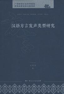 漢語方言発声類型研究