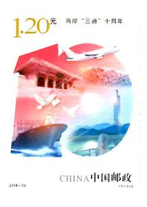 【切手】2018-33 両岸「三通」10年(1種)