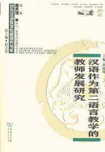 漢語作為第二語言教学的教師発展研究
