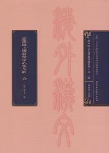 海外漢文古医籍精選叢書  第2輯全18冊