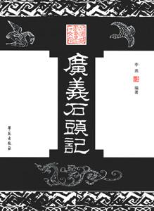 広義石頭記:苦禅先生蔵金石碑帖題跋選