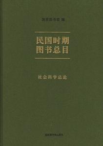 民国時期図書総目-社会科学総論(第3版)