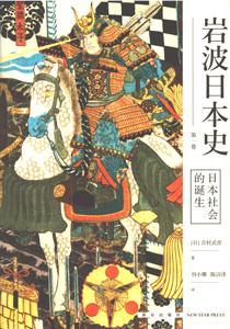 岩波日本史  全8巻