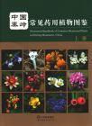 ◆中国秦嶺常見薬用植物図鑑  上冊