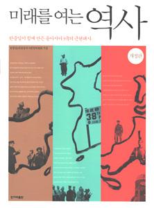 未来を開く歴史(改訂版4版)(韓国本)