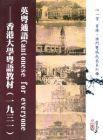 英粤通語Cantonese for everyone:香港大学粤語教材(1931)