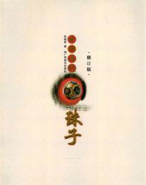 中国古代珠子(修訂版)