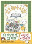 あるかしら書店(韓国本)