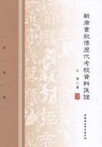 新唐書紀伝歴代考校資料匯証