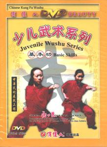 少児武術系列-基本功DVD