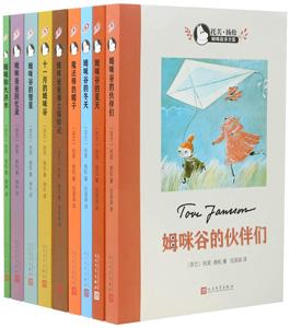 托芙·揚松托姆咪故事全集  全9冊(ムーミンシリーズ)