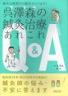 【和書】呉澤森の鍼灸治療あれこれQ&A-素朴な疑問から臨床のコツまで!