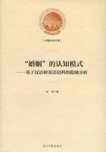 婚姻的認知模式:基于漢語和英語語料的隠喻分析