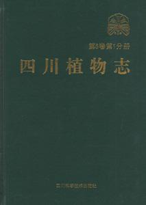 四川植物誌  第5巻第1分冊