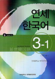 延世韓国語3-1(日本語版)(CD1枚付)