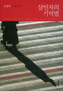 殺人者の記憶法(韓国本)