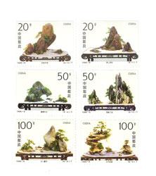 【切手】1996-6T 山水盆景(6種)