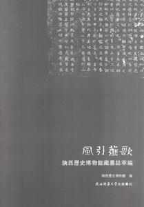 風引薤歌:陝西歴史博物館蔵墓誌萃編