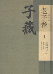 子蔵·道家部·老子巻  全120冊