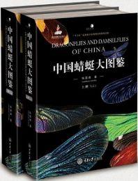 中国蜻蜓大図鑑  上下冊