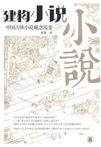 建構小説-中国古体小説観念流変