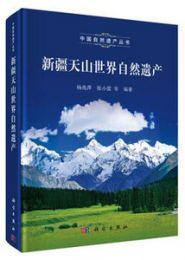 新疆天山世界自然遺産