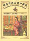 遺失在西方的中国史:中国服飾与習俗図鑑