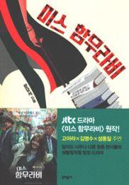 ミス ハンムラビ(韓国本)
