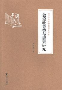 敦煌吐魯番与唐史研究