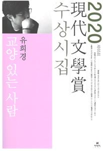 教養ある人-2020第65回現代文学賞受賞詩集(韓国本)