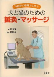 【和書】中医学の基礎から学ぶ犬と猫のために鍼灸マッサージ