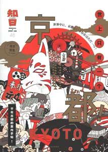 知日  第48期  世上只有一個京都!