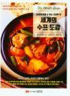 世界のスープ図鑑(韓国本)