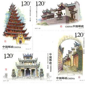 【切手】2007-28T 長江三峡ダム区古跡(4種)